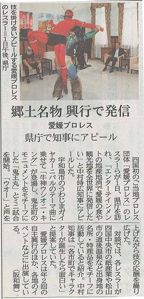 【愛媛新聞】郷土名物 興行で発信 愛媛プロレス