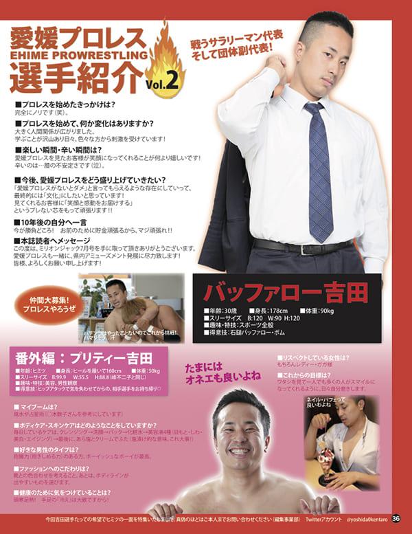 【ミリオンジャック】練習体験レポートやバッファロー吉田選手紹介記事など