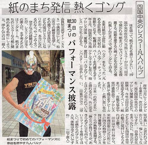 【愛媛新聞】紙のまち発信 熱くゴング「四国中央のレスラー凡人パルプ」