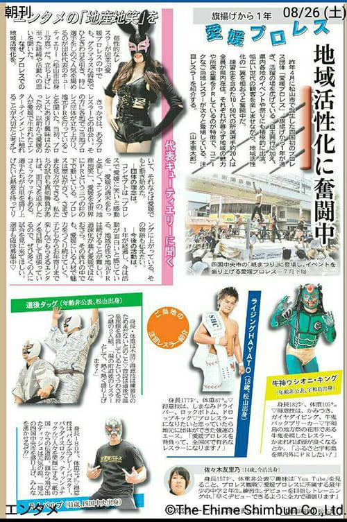 【愛媛新聞】旗揚げから1年愛媛プロレス「地域活性化に奮闘中」