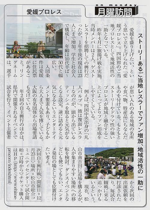 【週刊愛媛経済レポート】愛媛プロレス記事されました