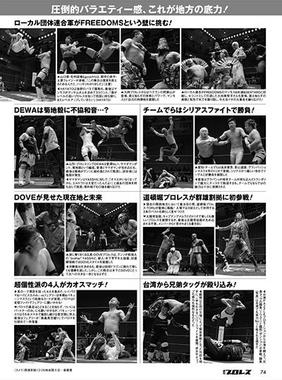 【週刊プロレス】ライジングHAYATO選手が掲載されました