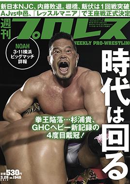 【週間プロレス】DNAタッグトーナメント3月7日東京新木場1stRING