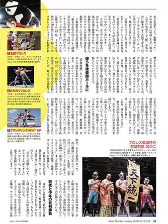 【AERA】2018.3.26日発行号へ掲載