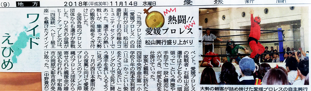 NHK杯 輝け!全日本大失敗選手権大会