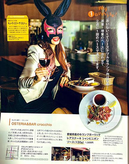 9月号オトナ肉特集にてキューティエリー・ザ・エヒメを掲載いただきました