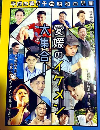 9月号愛媛のイケメン大集合にてライジングHAYATOを掲載いただきました