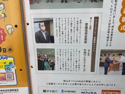 松山商工会議所所報