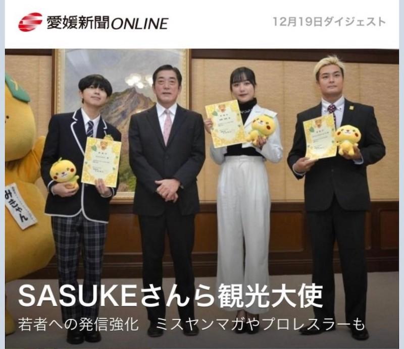 愛媛新聞ONLINE